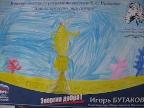 Photo: Полина Ш., группа № 8