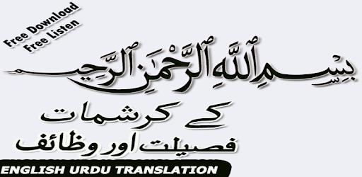 bismillah ka wazifa for PC Download (com nisapps Bismillah