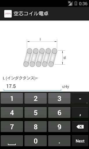 空気コイル電卓
