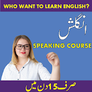English Urdu Dictionary Learn English Speaking2020