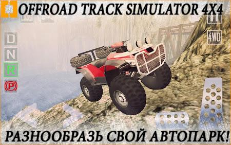 Offroad Track Simulator 4x4 1.4.1 screenshot 631184