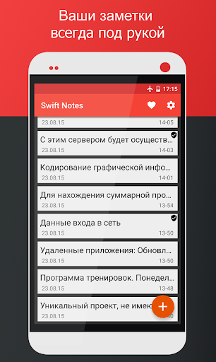 Блокнот Swift Notes