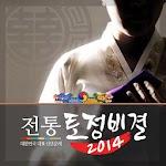 2014년 전통 토정비결 Icon