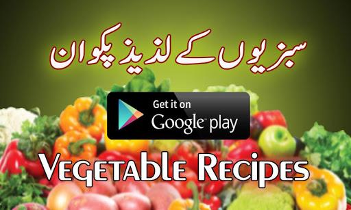 Vegetable Urdu Recipes