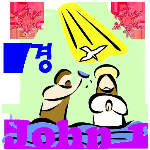 암묵기억 중급 청소년 영어성경(NIrV) 요한복음 1장 教育 LOGO-玩APPs