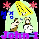 암묵기억 중급 청소년 영어성경(NIrV) 요한복음 1장 icon