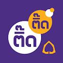 SCB ติ๊ด ติ๊ด icon