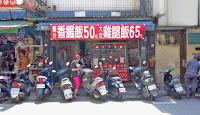 香港榮華燒臘便當快餐