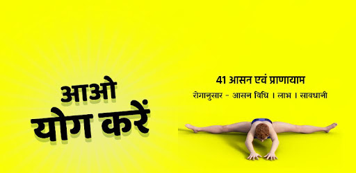 Yoga in hindi - By disease - Apps on Google Play