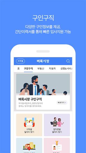 구인구직, 부동산, 지역 생활정보 - 벼룩시장 screenshot