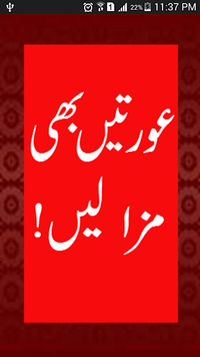 Auratain Bhi Khoob Maza Lain