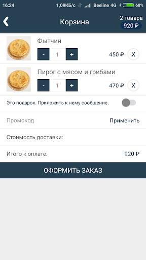 u0418u0440u043eu043d u041au0430u0431u0438u0441 screenshots 3