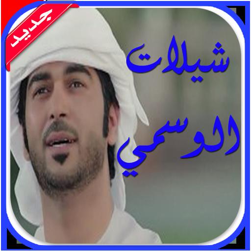 شيلات الوسمي -شيلات العرب 2017
