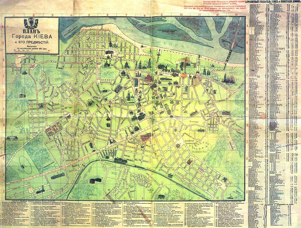 План Киева начала ХХ в. Здесь было где укрыться – и в лесных массивах окраин, и в хитросплетениях центральных улиц