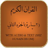 Al Quran al Kareem- Sipara 2 Audio & Text
