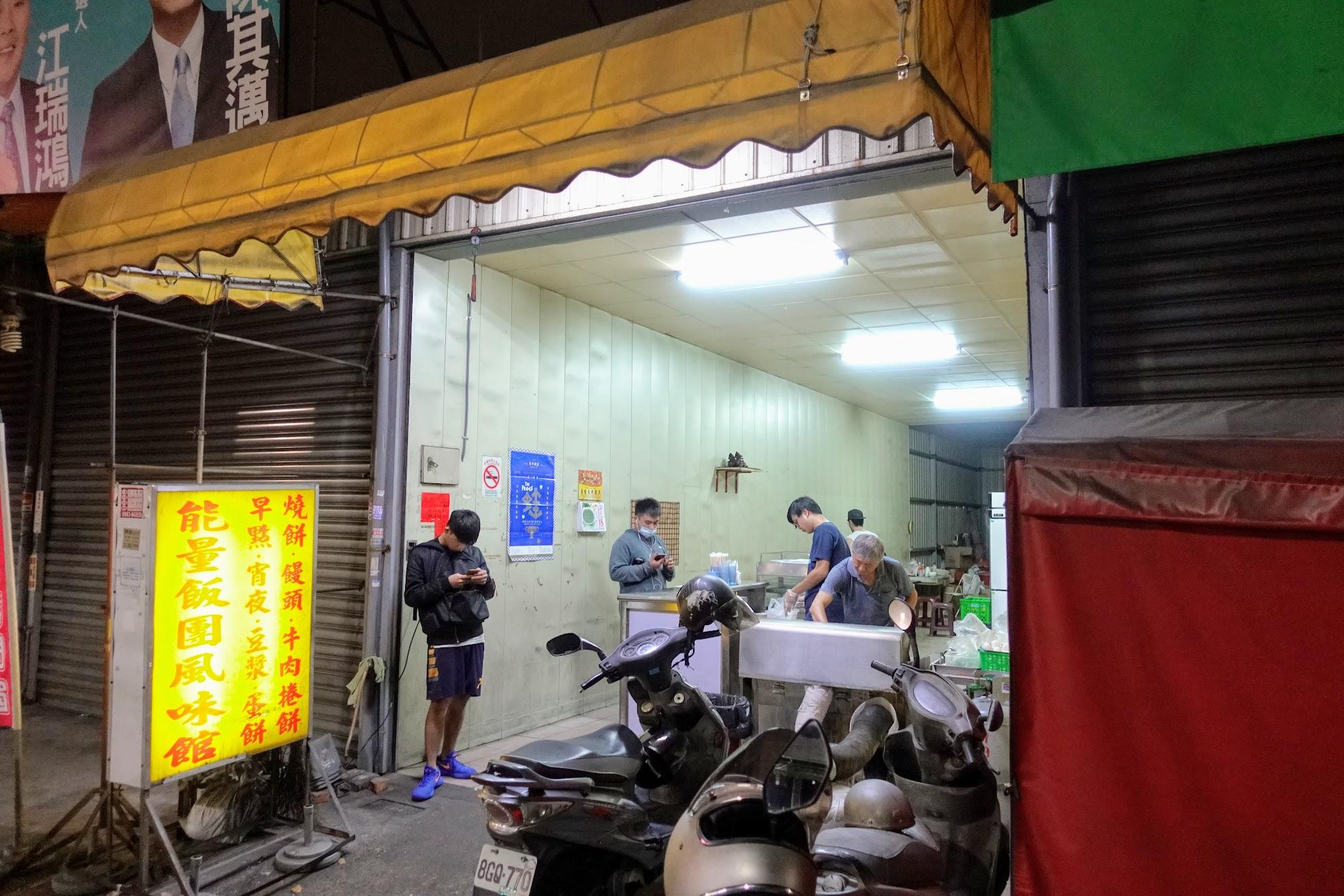 能量飯糰,在大社的一家晚上開的店面,一直開到早上三點