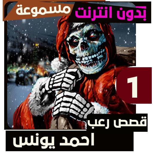 قصص رعب احمد يونس 1 file APK for Gaming PC/PS3/PS4 Smart TV