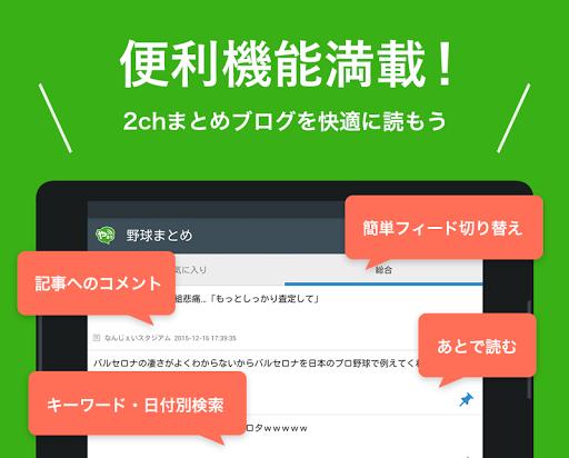 無料运动Appの野球ニュースまとめブログリーダー@なんJ - ワロタあんてな|記事Game