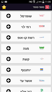סופר-סופר screenshot 7