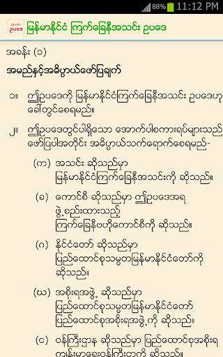 Myanmar Law 2.2 screenshots 4