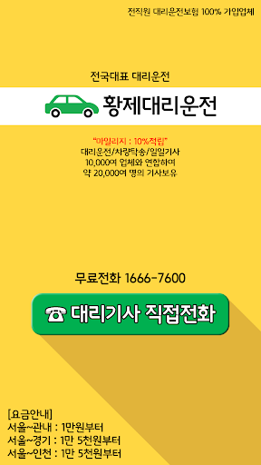 황제대리운전 일산대리운전 인천대리운전 검단대리운전