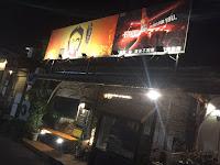 New MALIBU Bar (馬里布一店)
