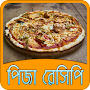 সুস্বাদু পিজা রেসিপি | Pizza Recipe APK icon