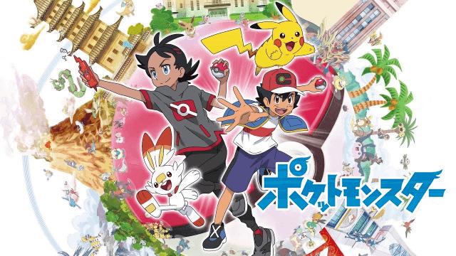 ポケットモンスター(2019年)|全話アニメ無料動画まとめ