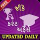 Gujarat GK & Current Affairs Quiz 2018 - GPSC (app)