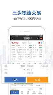 海通國際 - Apps on Google Play