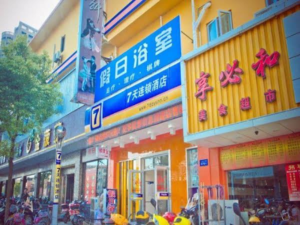 7 Days Inn Qidong Park Middle Road Branch