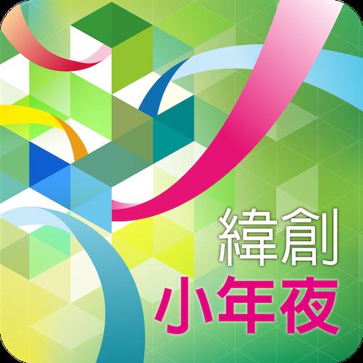 休閒App|緯創小年夜 LOGO-3C達人阿輝的APP