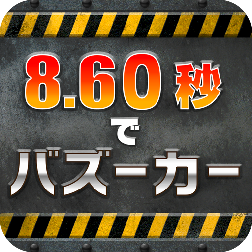 休闲の激ムズ!8.60秒でバズーカー LOGO-記事Game