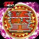 【777NEXT】パチスロ猛獣王 王者の咆哮 - Androidアプリ