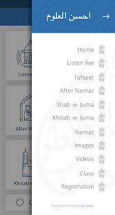 Ahsan Ul Uloom- screenshot thumbnail