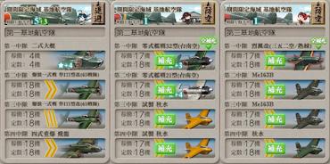 21春 E5-3 基地航空隊