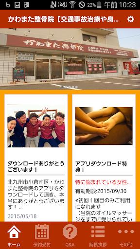 【北九州の交通事故治療・身体の歪み矯正特化院】かわまた整骨院