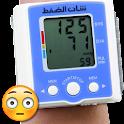 شات ضغط الدم icon