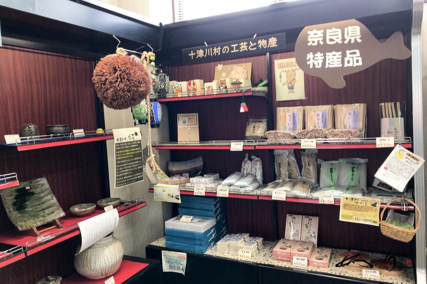 奈良県の特産品コーナー