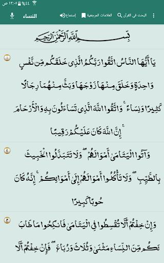 Holy Quran, Adhan, Qibla Finder - Haqibat Almumin screenshot 15