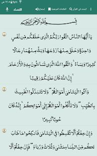 App Holy Quran, Adhan, Qibla Finder - Haqibat Almumin APK for Windows Phone