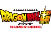 映画『ドラゴンボール超 スーパーヒーロー』の最新情報と予想