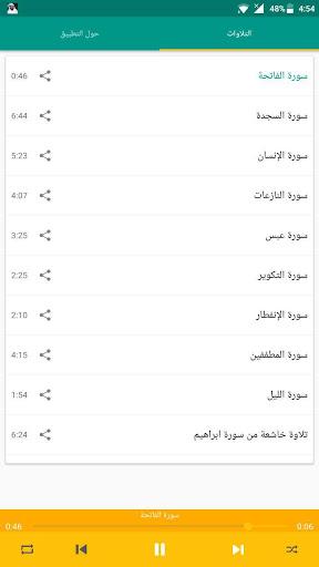 منصور السالمي - تلاوات بدون نت screenshot