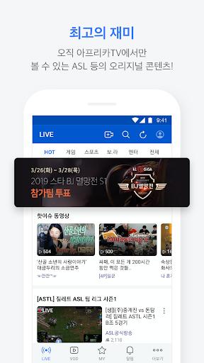 AfreecaTV 5.12.1 Screenshots 4