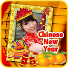 CNY Chinese New Year Frame HD 2018 Lunar New Year icon