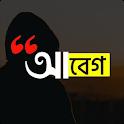 আবেগ : Abeg - ছবিতে বাংলা লিখুন, Bangla on Photos icon