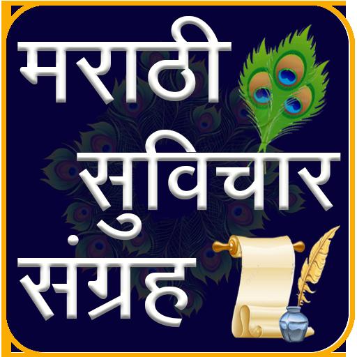 Marathi Suvichar | मराठी सुविचार - Apps on