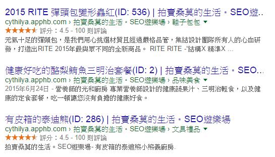 結構化資料之「商品」範例 - 使用JSON-LD 搜尋結果