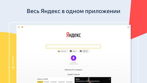 Yandex 7.70 screenshots 9