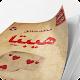 روايه هيبتا Download for PC Windows 10/8/7